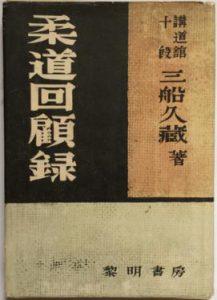 judokaiko